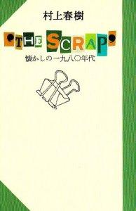 THE SCRAP 表紙の画像