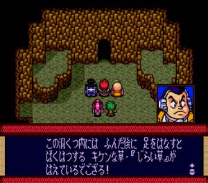【カブキロックス(スーパーファミコン)】攻略 小山町、じらい草の洞窟
