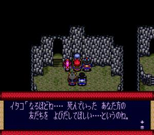 【カブキロックス(スーパーファミコン)】攻略 口よせ村
