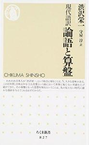 現代語訳 論語と算盤 表紙の画像
