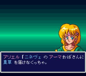 アレサ(スーパーファミコン版) 攻略 フォーセットの森
