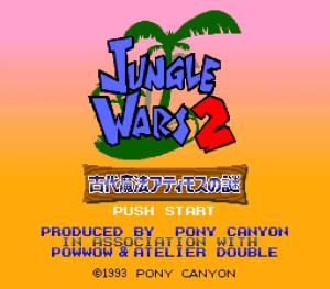 ジャングルウォーズ2(スーパーファミコン)