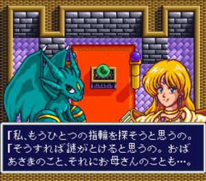 アレサ(スーパーファミコン版) 攻略 レイラの登場