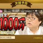 六角精児さん出演『人生最高レストラン』