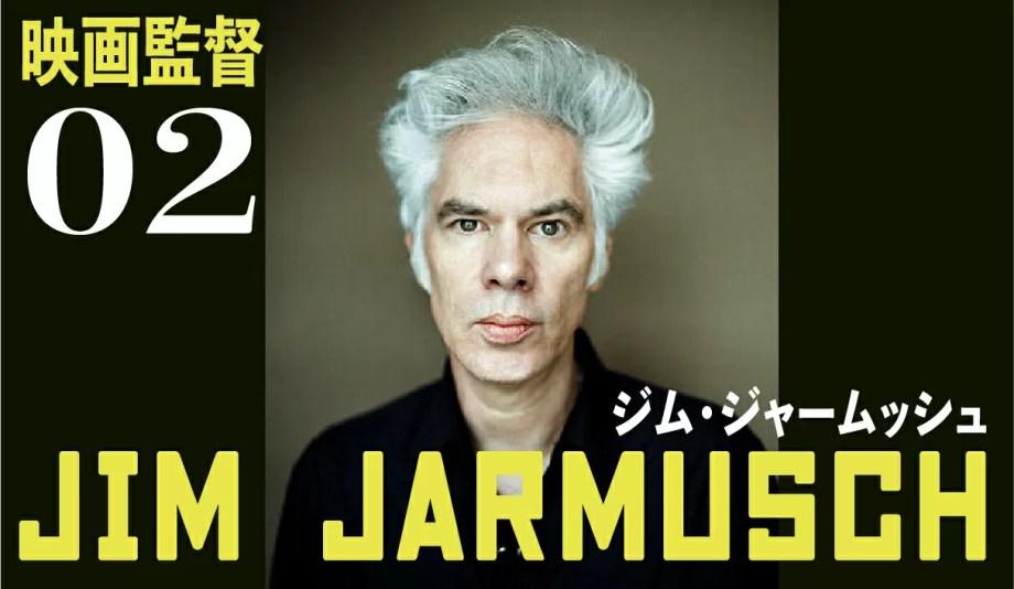 jim-jarmusch12
