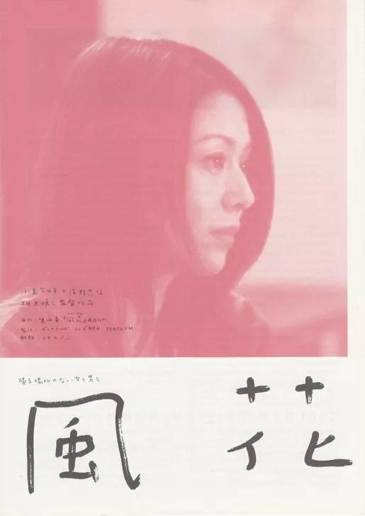 映画『風花』