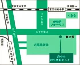 府中観光情報センター