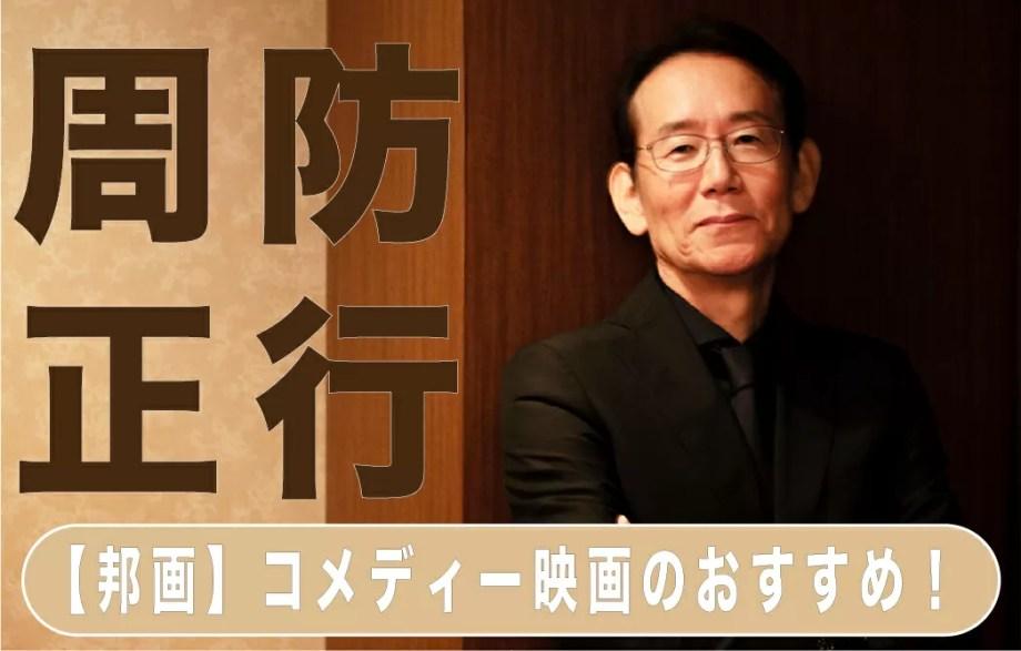 suo-masayuki7