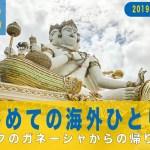 thai2019-15