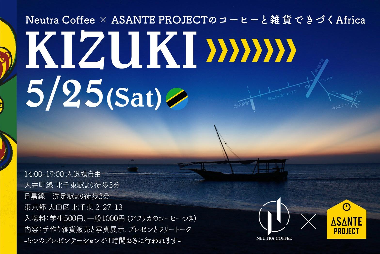 KIZUKI ~Neutra Coffee × ASANTE PROJECTのコーヒーと雑貨できづくAfrica~