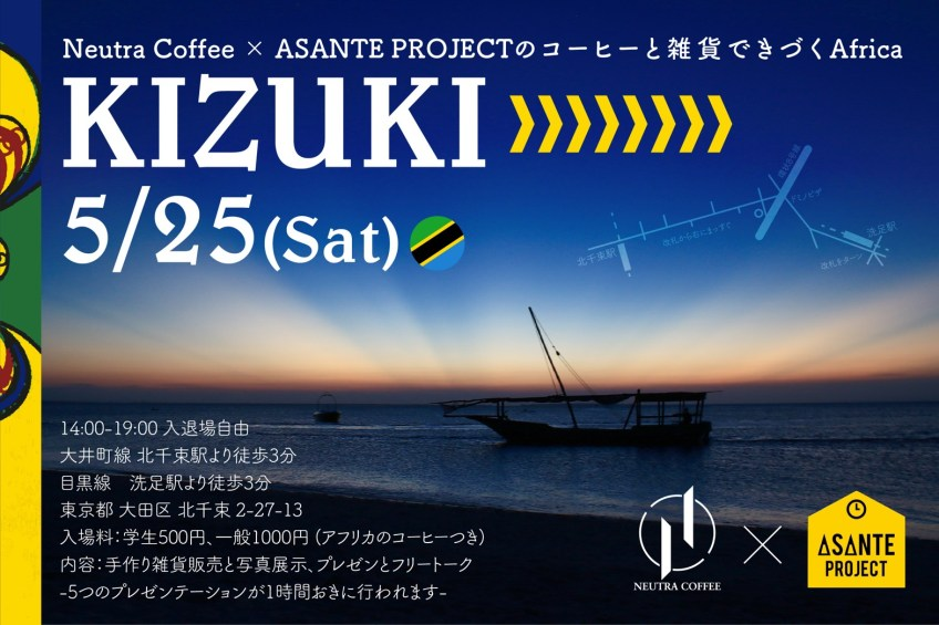 KIZUKI ~Neutra Coffee × ASANTE PROJECTのコーヒーと雑貨できづくAfrica~