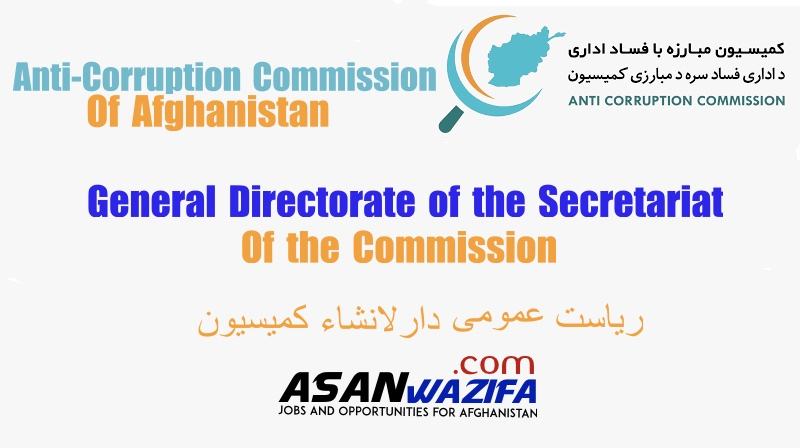 """Anti-Corruption Commission"""" General Directorate of the Secretariat of the Commission"""""""