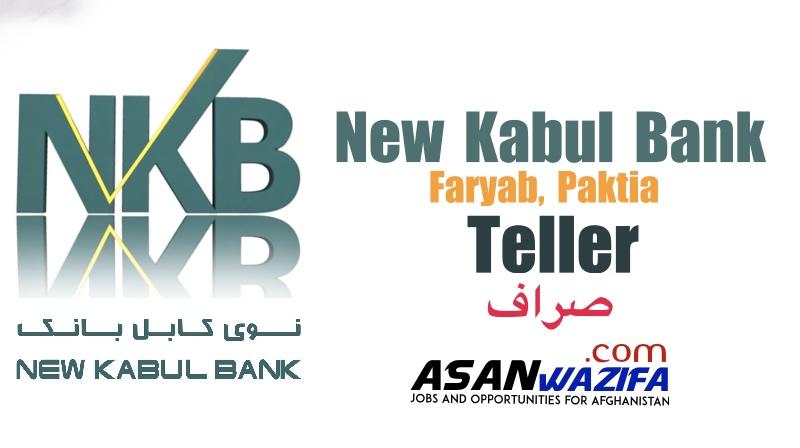 Jobs in New Kabul Bank ( Teller ) Faryab, Paktia provinces