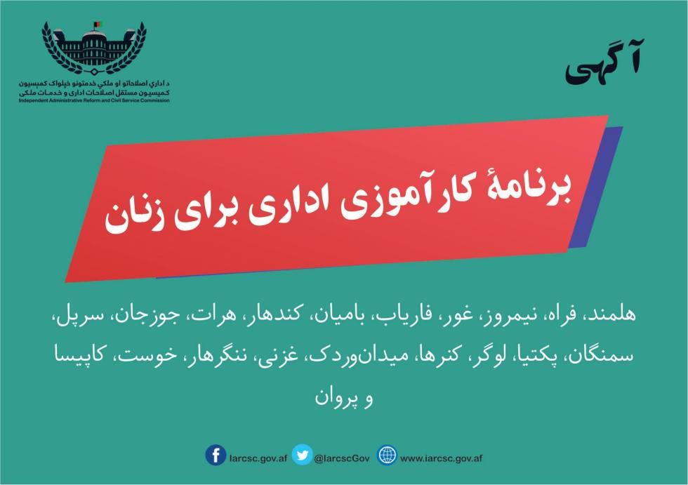 6 Month Civil Service Institute Internship program for Afghanistan Women's