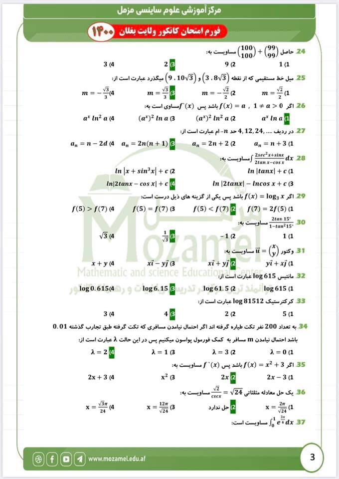 Form Kankor 1400 Baghlan province