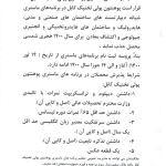 Master programs of Kabul Polytechnic University 2021