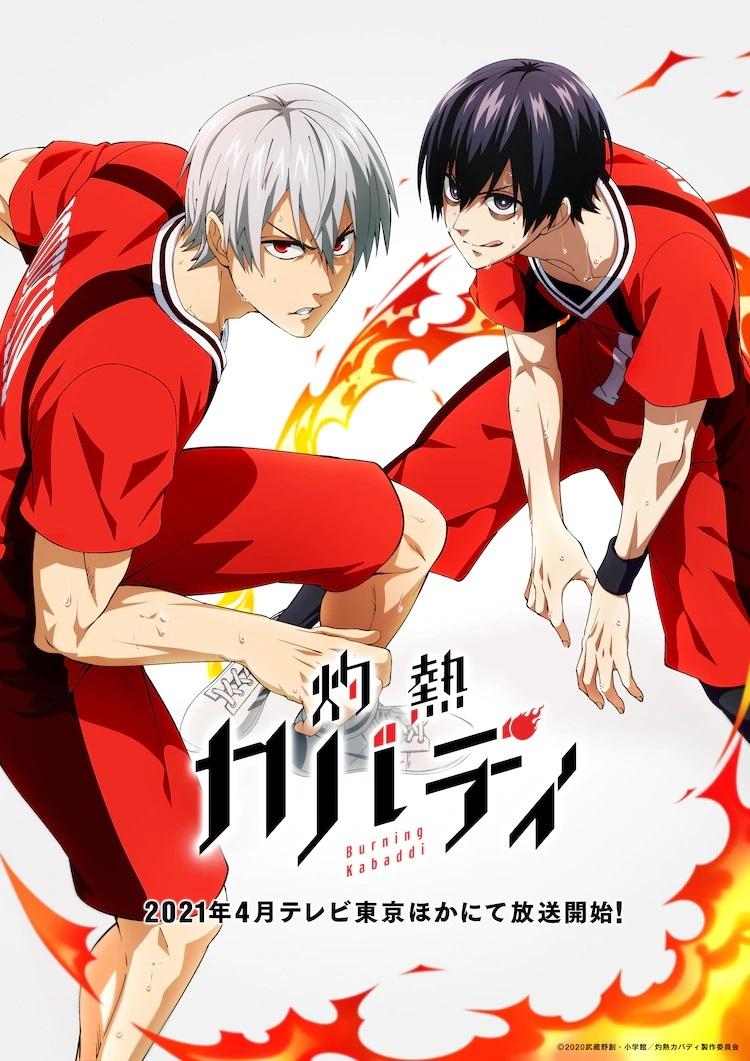 Nouveaux détails révélés pour l'adaptation animée de Shakunetsu Kabaddi - Première printemps 2021 - Actualités d'anime - Premières d'anime - Otaku - Spokon Sports Animes 2021