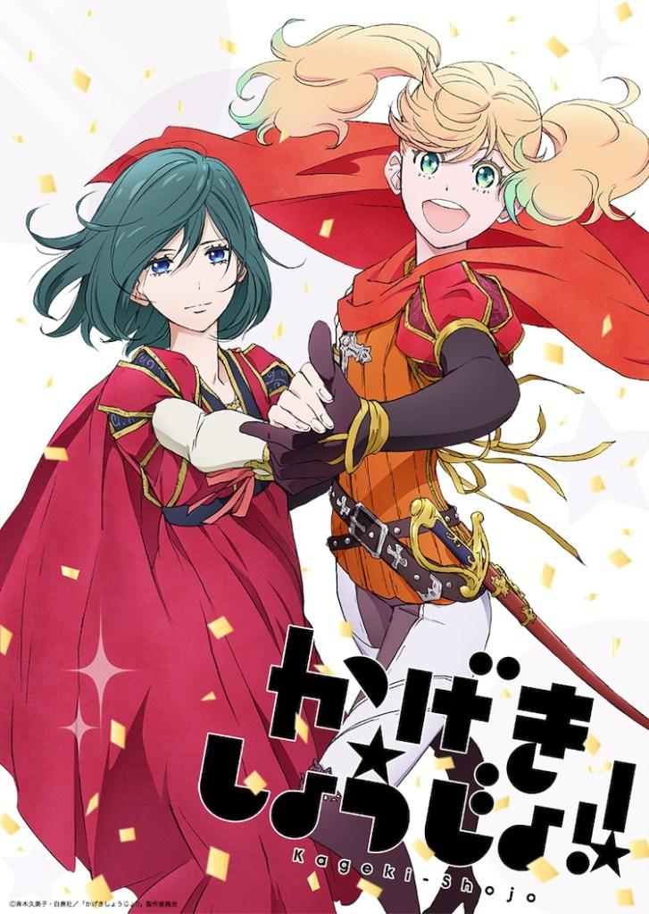 Kageki Shoujo !!  anime premiere in 2021 - anime news