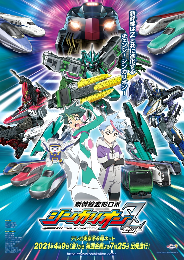 New Shinkalion anime announced for April premiere - 2021 anime news - anime premieres - watch anime online