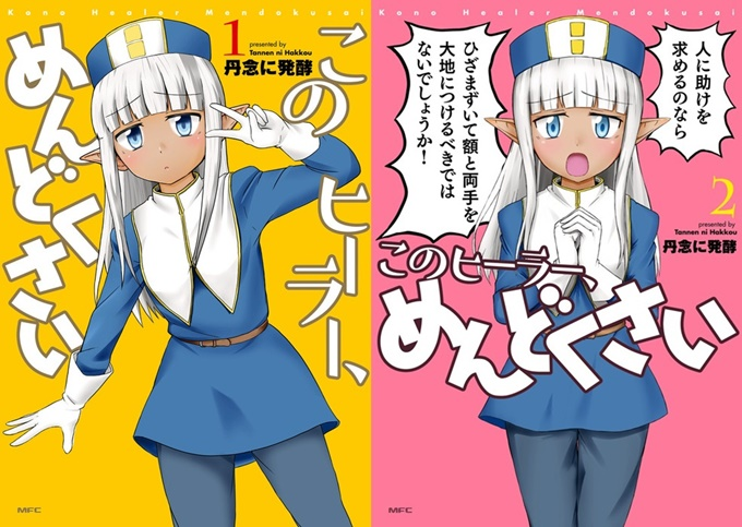 The animated adaptation of the Kono Healer Mendokusai manga is confirmed - anime news - anime premieres 2022 - watch anime online