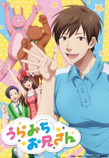 Uramichi Oniisan anime to premiere in July