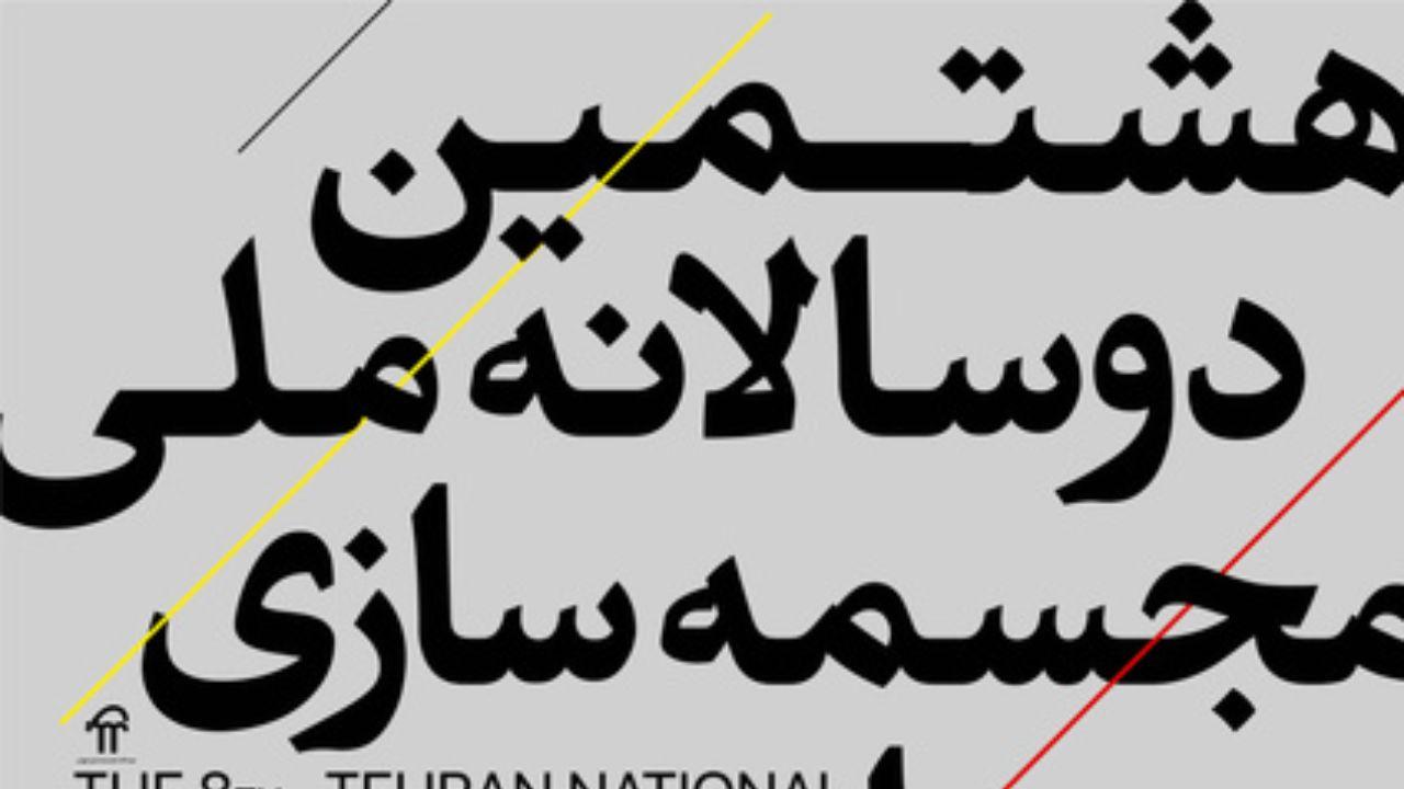 10 بهمن پایان دو رویداد مهم لینک : https://asarartmagazine.ir/?p=22778 سایت : AsarArtMagazine.ir اینستاگرام : instagram.com/AsarArtMagazine تلگرام : t.me/AsarArtMagazine 👆