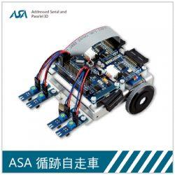 ASA 循跡自走車