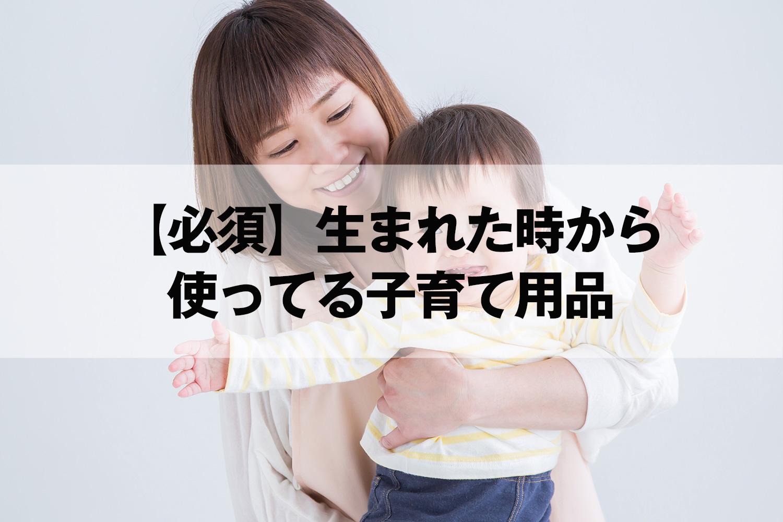 「【必須】生まれた時から使ってる育児用品」のカバー写真