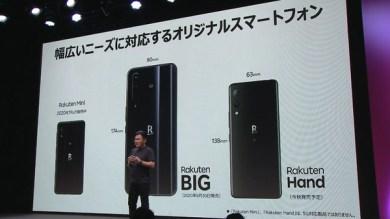 "Photo of ASCII.jp:[저렴한 스마트 폰 정리]「Pixel 5」「Pixel 4a 5G」を発表楽天で注目の小型端末「Rakuten Hand """