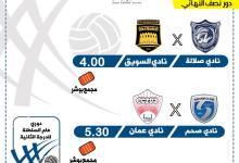 صورة في نهائيات الدرجة الثانية صلالة والسويق ، عمان وصحم والفائز منهما يحجز تذكرته للدرجة الأولى..
