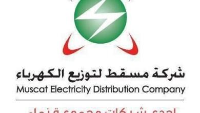 صورة مسقط لتوزيع الكهرباء توجّه تنبيها لمشتركيها..
