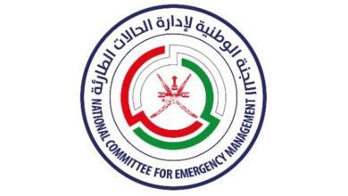 صورة اللجنة الوطنية لإدارة الحالات الطارئة تعلن إنهاء مرحلة الإغاثة والتأهيل العاجل لتأثيرات الحالة المدارية شاهين