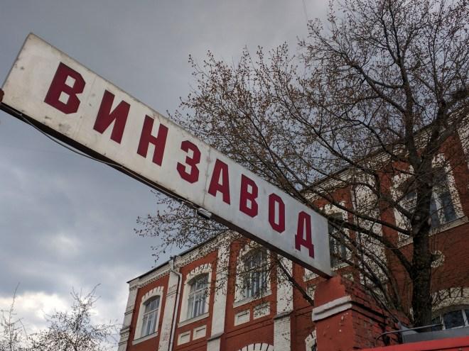 Fabricas de Moscou centros culturais Vinzavod placa