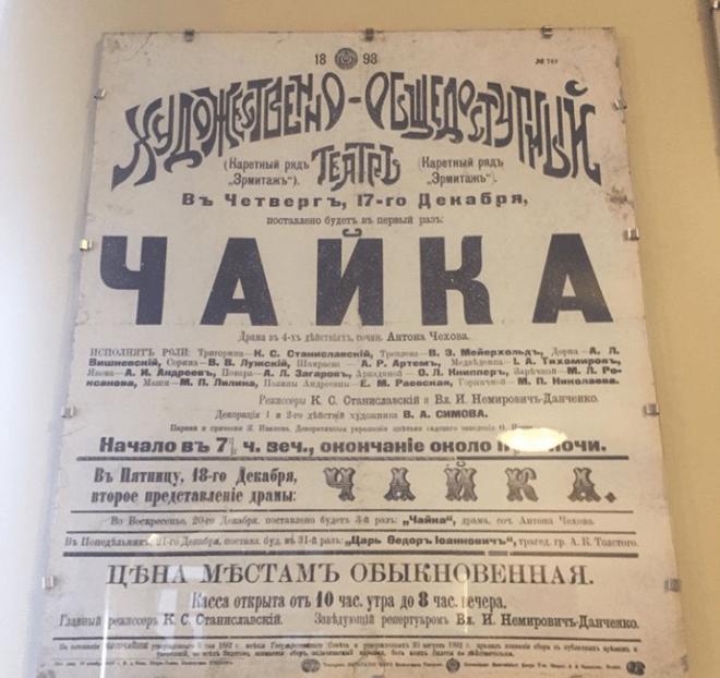 Casa museu Tchekhov moscou cartaz estreia a gaivota