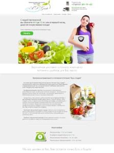 Создание сайта для программы похудения