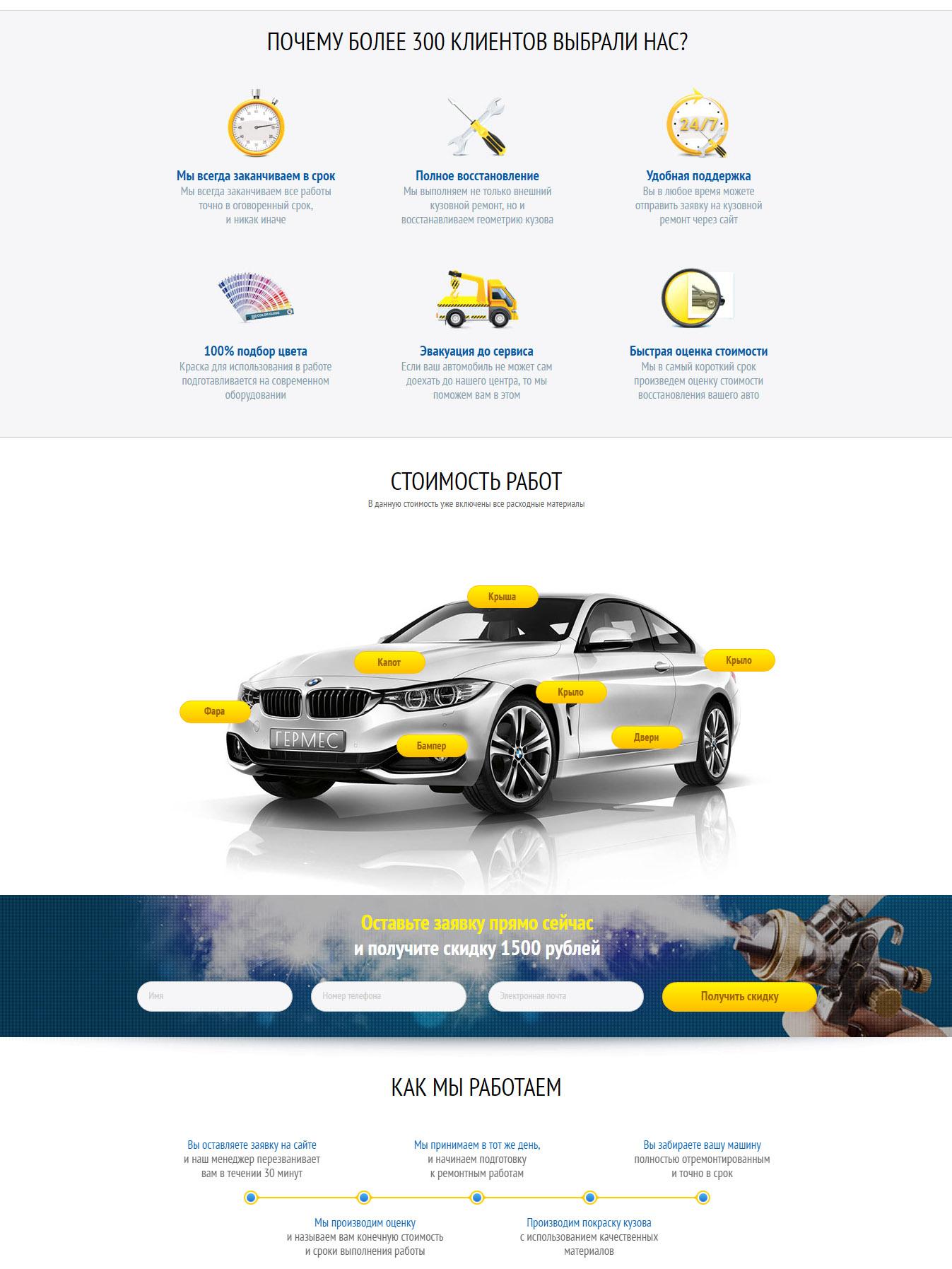 Разработка сайта для кузовного ремонта