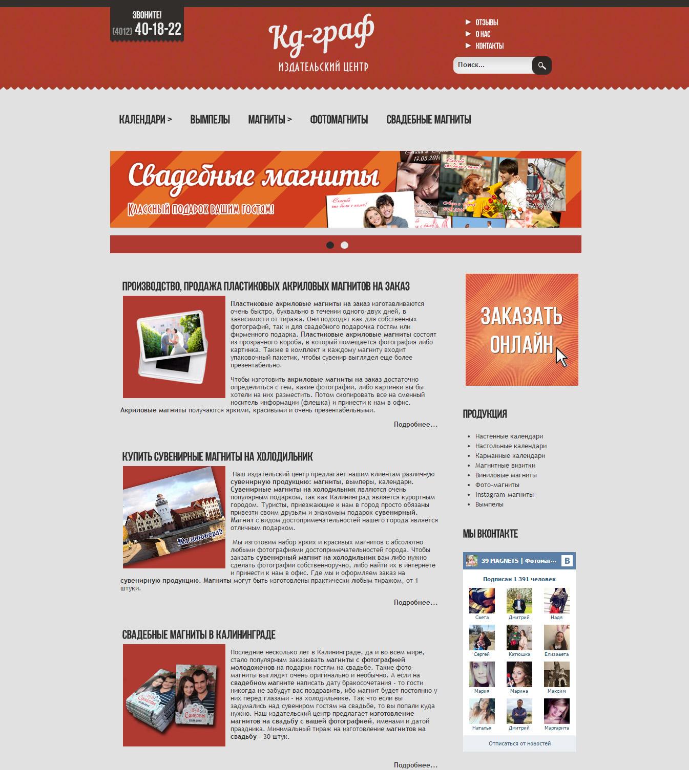 Создание сайта для типографии