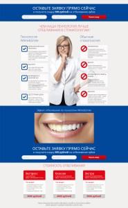 Разработка сайта для стоматологической клиники