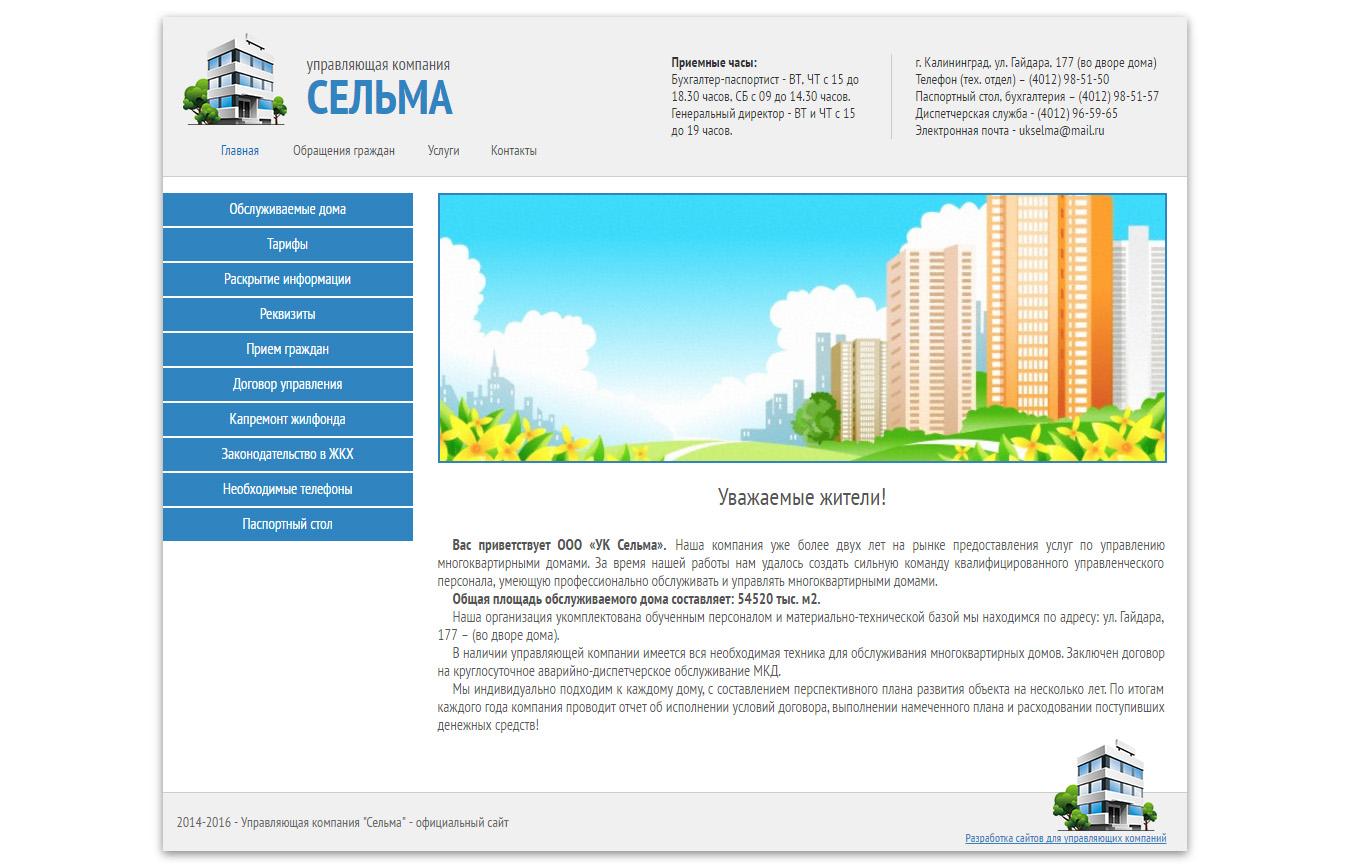 Создание сайта для управляющей компании