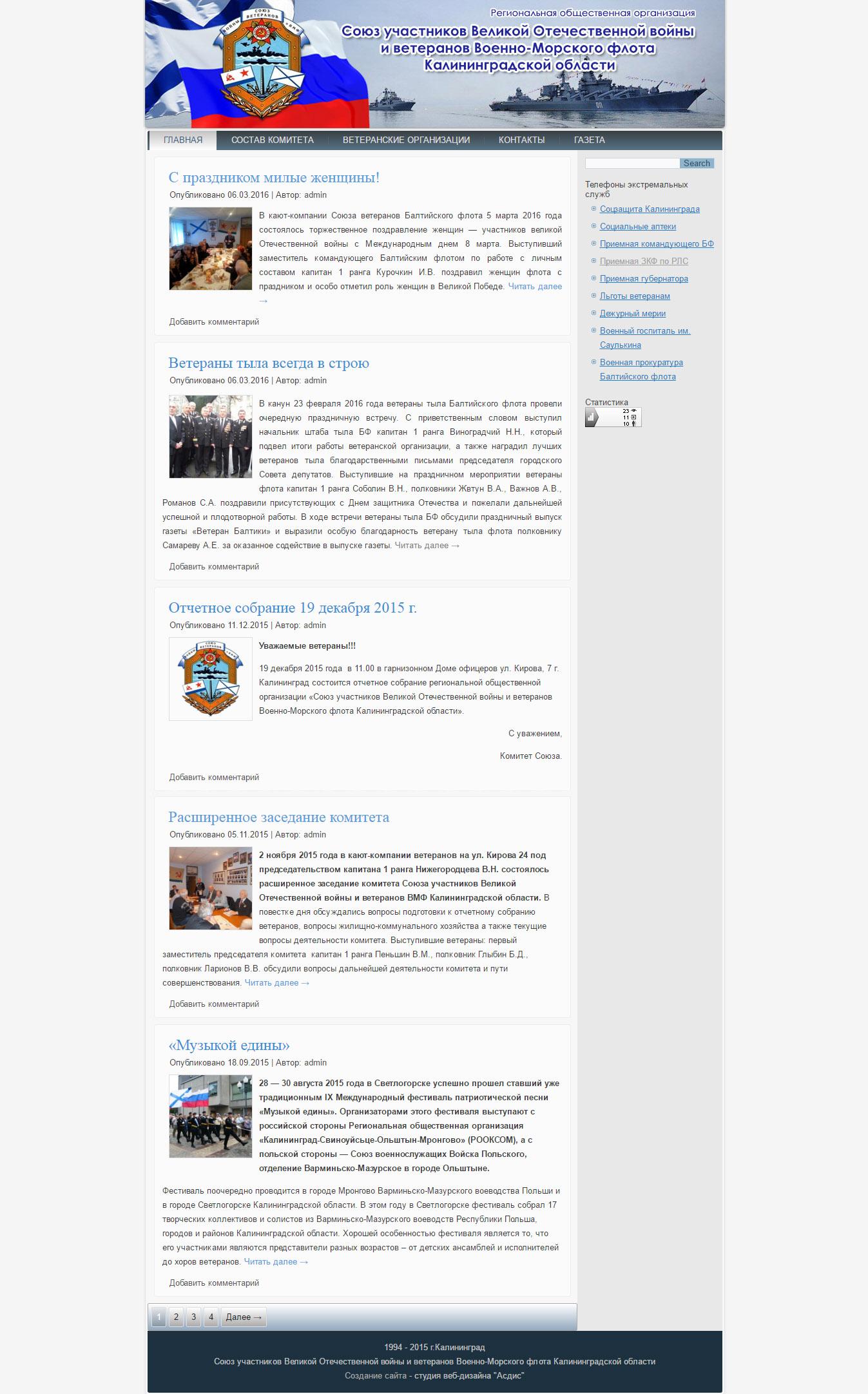 Создание сайта для общественной организации