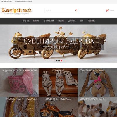 Koenigstrasse — магазин сувениров