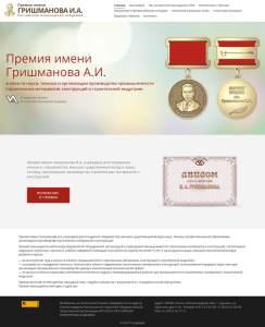 Grishmanov