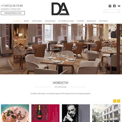 Ресторан ДА — русская кухня
