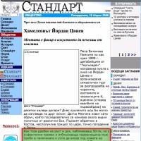 За Ментата и Морала... Или защо Йордан Цонев трябва да напусне Комисията #КТБ?
