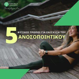 5 Φυσικοί Τρόποι Για Ενίσχυση του Ανοσοποιητικού