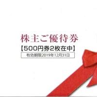 【株主優待 ダスキン(4665)】30万円程度の投資で、ミスタードーナツで使える「株主ご優待券」2000円分(長期保有で3000円分)が貰えます!