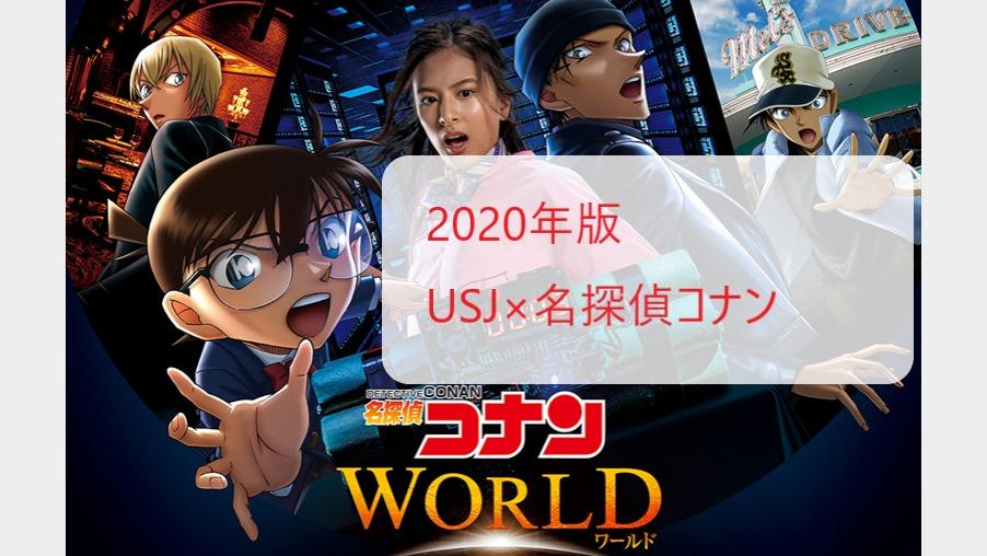 USJ コナン 2020