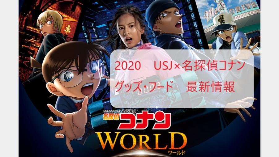 2020 USJ 名探偵コナン グッズ フード 最新情報