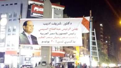Photo of رئيس ائتلاف في حب مصر ثورة 30 يونيو أعادت للشعب المصري استقراره