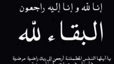 Photo of الانمائي العربي ينعي والد السفير محمد خير
